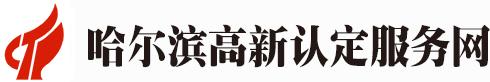 哈尔滨高新企业认定服务