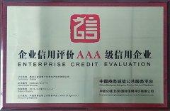 恭喜黑龙江省瑞宸土地房地产估价有限公司荣获企业信用评价AAA级信用企业证书
