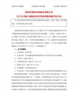 深圳朗科U盘20年专利已到期限:专利所有者朗科科技盈利能力不容乐观