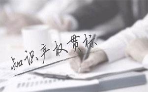 知识产权贯标申请条件及流程都有哪些