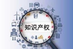 国家知识产权局发布:关于加强查处商标违法案件中驰名商标保护相关工作的通知