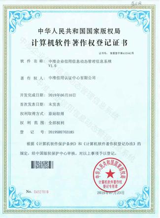 中准企业信用认证信息服务平台计算机软件著作权登记证书